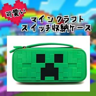 Nintendo Switch - スイッチ収納ケース☆マインクラフト