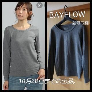 BAYFLOW - 【美品】ストレッチフライスクルーネックTシャツ
