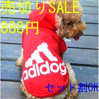 売り切りSALE☆adidog/犬服/裏起毛/アディドッグ/ドッグウェア/冬服