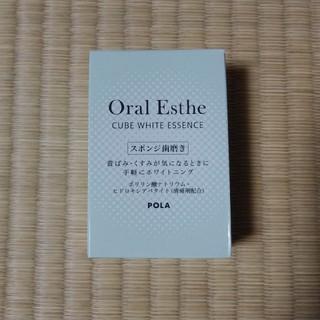ポーラ(POLA)のPOLA オーラルエステ スポンジ歯磨き(歯ブラシ/歯みがき用品)