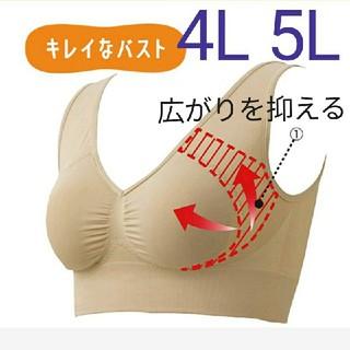 セシール(cecile)の新品 未使用 4L 5L ノンワイヤーブラ ワイヤレスブラ  ベージュ1枚(ブラ)