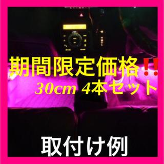 送料無料 LEDテープ ピンク パープル 系 30cm 4本セット 黒ベース