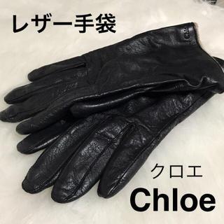 Chloe - 手袋 レディース レザー 本革 ニット生地 クロエ Chloe ブランド 黒