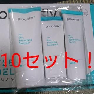 proactiv - プロアクティブプラス  10セット!