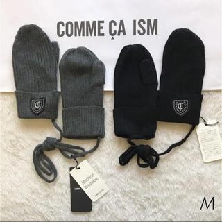 コムサイズム(COMME CA ISM)の【2点セット】新品タグ コムサ ベビー キッズ 洗えるニット 手袋 ミトン 双子(手袋)