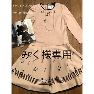 エムズグレイシー(M'S GRACY)のエムズグレーシー 音符柄 カットソー&スカート 40 サーモンピンク(セット/コーデ)