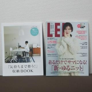 雑誌 コンパクト版  LEE  (リー)  2019年  11月号