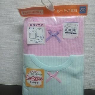【新品未開封】80cm☆冬用☆西松屋☆長袖シャツ☆長袖肌着☆2枚組