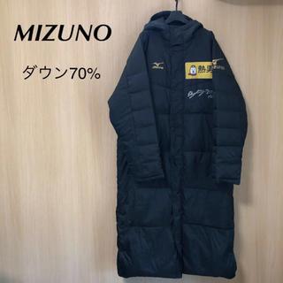 ミズノ(MIZUNO)の★ MIZUNO ミズノ メンズ ベンチコート ダウンジャケット 2XO コート(ダウンジャケット)
