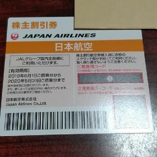 JAL(日本航空) - JAL(日本航空) 株主割引券 優待 1枚