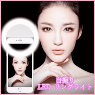 自撮りライト セルカライト LED リングライト クリップ式 美白 写真撮影