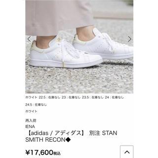 アディダス(adidas)のスタンスミス   IENA別注 24.0(スニーカー)