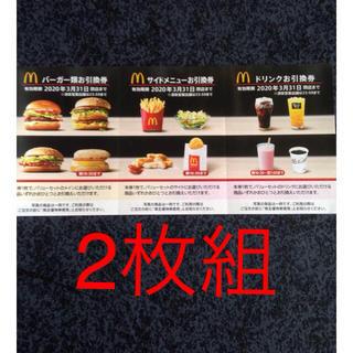 マクドナルド - マクドナルド株主優待券 2枚