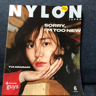 NYLON JAPAN (ナイロンジャパン) 2018年 06月号 (ファッション)