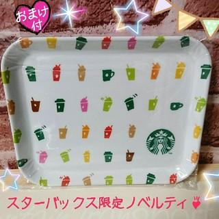 Starbucks Coffee - 新品♥限定ノベルティ♥スターバックス♪トレー♥♪おまけも付き