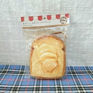 まるでパンみたいな バススポンジ(タオル/バス用品)