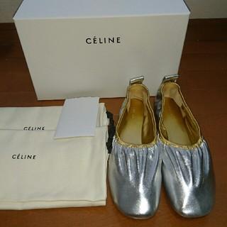 セリーヌ(celine)の新品未使用 CELINE ソフトバレリーナ 37(バレエシューズ)