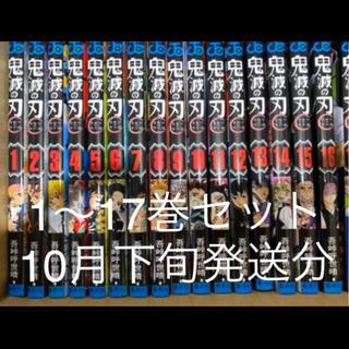 集英社 - 鬼滅ノ刃 全巻 新品 1〜17巻セット 10月下旬〜11月発送予定