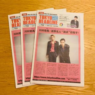 TOKYO HEADLINE vol.723 川村壱馬 吉野北人 古川雄輝