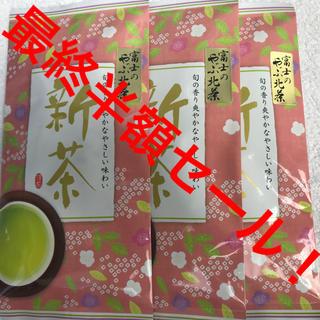 半額セール!農家直売 静岡のお茶!緑茶!今だけ特売!100g×3袋!