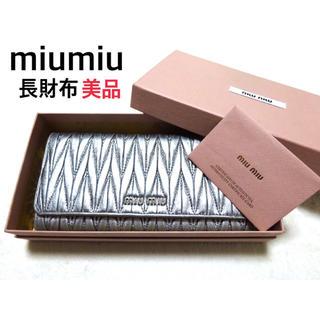 ミュウミュウ(miumiu)の【美品】ミュウミュウ miumiu 長財布 シルバーカラー/Gカード・外箱付き(財布)