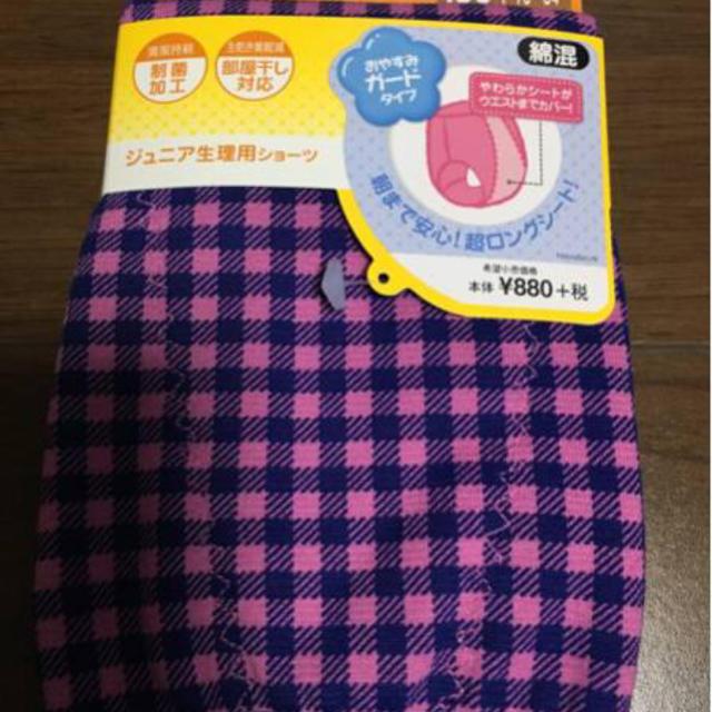 Atsugi(アツギ)のジュニア 生理用 ショーツ キッズ/ベビー/マタニティのキッズ服女の子用(90cm~)(下着)の商品写真