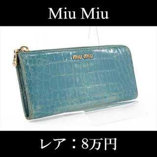 ミュウミュウ(miumiu)の【限界価格・送料無料・レア】ミュウミュウ・L字ファスナー(C065)(財布)