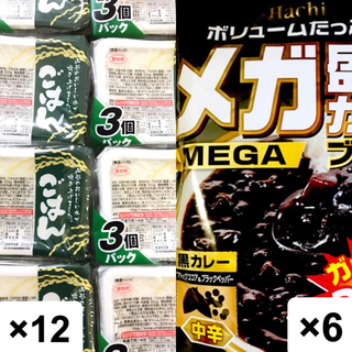無菌パックごはん 200g×12個 / メガ盛りカレー ブラック 300g×6袋