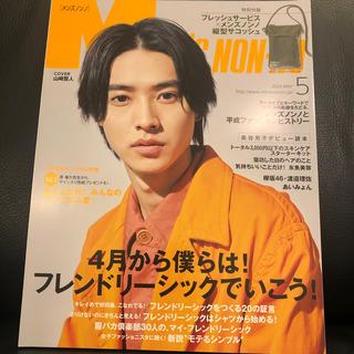 集英社 - 未読★MEN'S NON・NO メンズ ノンノ 2019年5月号本誌のみ(抜け有