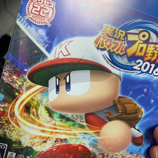 コナミ(KONAMI)の実況パワフルプロ野球2016 PS4版(家庭用ゲームソフト)