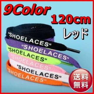 120レッド 靴ひも 靴紐 シューレース Shoelaces(その他)
