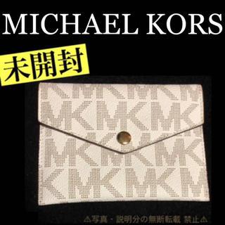 Michael Kors - ⭐️新品⭐️【マイケルコース】パスポートケース★付録❗️