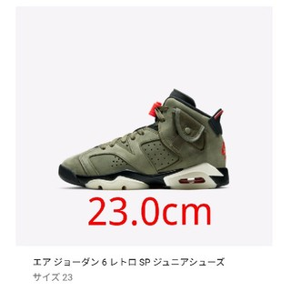 NIKE - TRAVIS SCOTT × AIR JORDAN 6 OLIVE 23cm