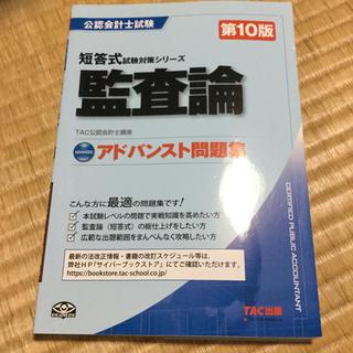 タックシュッパン(TAC出版)の監査論アドバンスト問題集第10版(ビジネス/経済)