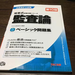 タックシュッパン(TAC出版)の監査論ベーシック問題集第10版(ビジネス/経済)