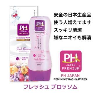 スッキリ清潔!嫌なニオイも解消!PH JAPAN  デリケートゾーン専用ソープ!
