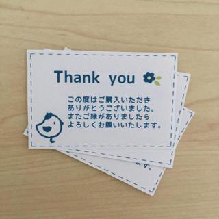 サンキューカード シールタイプ 30枚 小鳥ブルー(カード/レター/ラッピング)