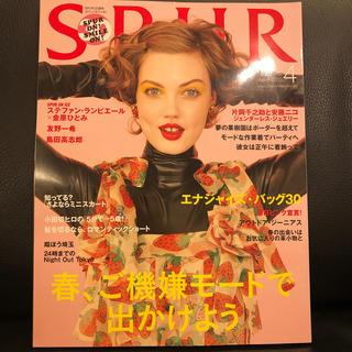 集英社 - 未読美品★SPUR (シュプール) 2019年4月号 本誌のみ(抜けあり)