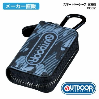 OUTDOOR PRODUCTS - 2つセット OUTDOOR PRODUCTS&セイワ スマートキーケース  黒
