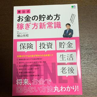 エイ出版社 - 横山式お金の貯め方稼ぎ方新常識