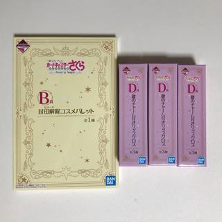 BANDAI - 一番コフレ カードキャプターさくら Starry Magic B賞 D賞