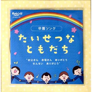 卒園ソング たいせつなともだち CD  ベネッセ チャレンジ1ねんせい(童謡/子どもの歌)