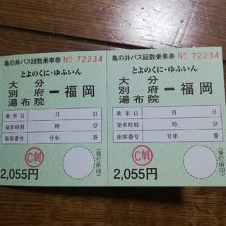 大分 ⇔ 福岡 高速バス 往復 2枚切符
