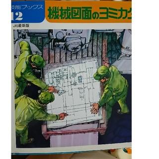 機械図面のヨミカタ(科学/技術)