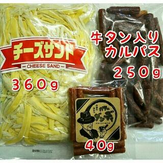お徳用チーズサンド・宮内ハムの牛タン入りカルパス・ガタのダンディ   3袋セット