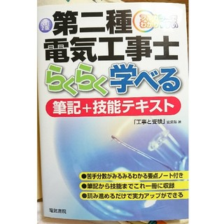 第二種電気工事士らくらく学べる筆記+技能テキスト改訂2版(科学/技術)