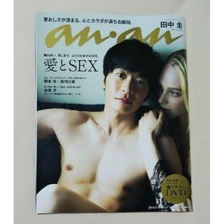 マガジンハウス(マガジンハウス)のanan (アンアン) 2019年 8/21号(生活/健康)