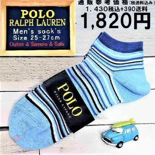 ポロラルフローレン(POLO RALPH LAUREN)のラグビーボーダー【アンクル】ラルフローレン男子1,820円青P青 新品未使用Z2(ソックス)