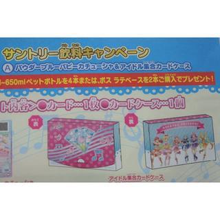 アイカツ(アイカツ!)のアイカツフレンズ! アイドル集合カードケース(カードサプライ/アクセサリ)