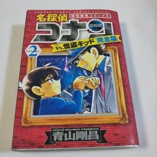 名探偵コナンvs.怪盗キッド完全版(volume.2)